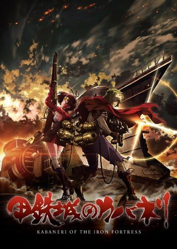 kabaneri_of_the_iron_fortress_promotional_image
